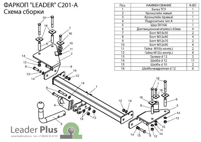 Фаркоп Leader Plus C201-A Chevrolet Lanos 1997-2009